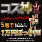 福袋【コス神】送料無料&キャンペーン対象のコスチュームが 5着で1万円!