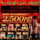 メンズ福袋★2500円!! ホット下着などお任せ3点セット!サイズが選べる♪