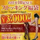 ストッキング福袋3000円!!ストッキング10足3000円パック★パンスト/網タイツ/サイハイストッキング