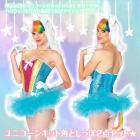 ユニコーンキット2点セット☆ユニコーンコスチューム角突きウィッグ&虹色しっぽセット ハロウィンコス by レッグアベニュー