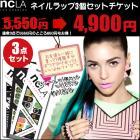 NCLA3個セットチケット4900円(通常価格5550円のところ650円もお得!)ネイルラップ/ネイルシール/ネイルアート/