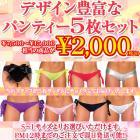 パンティ福袋2000円!!バラエティパンティ5枚セット★パンティ/ボーイショーツ/Tバック/Gストリング