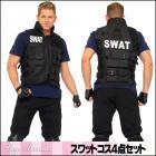 【レッグアベニューコスチューム】『SWAT』アメリカポリスの特殊部隊!スワット!【ハロウィンコスチューム】/変装/仮装